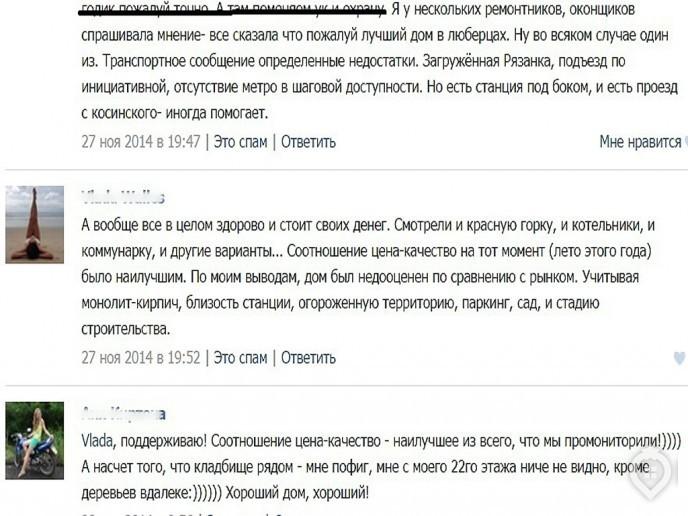 """ЖК """"Видный берег"""": комфорт-класс в полях - Фото 2"""