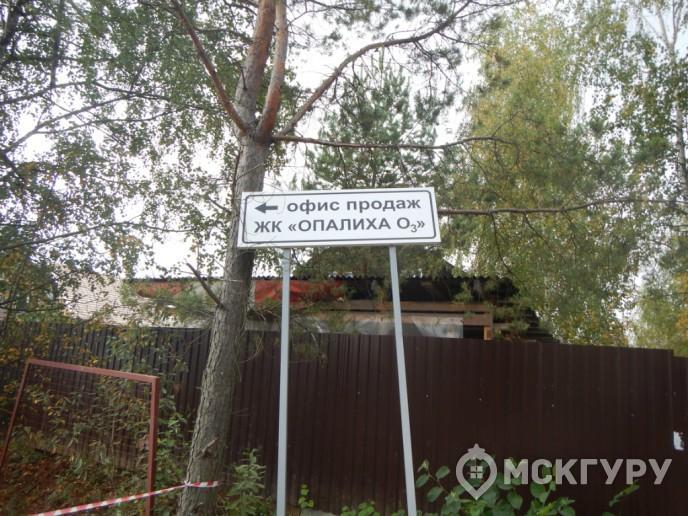 """""""Опалиха 03"""" – гармония с природой в 20 минутах от Москвы - Фото 39"""