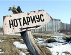 До конца 2015 года может быть введено обязательное нотариальное оформление сделок с недвижимостью