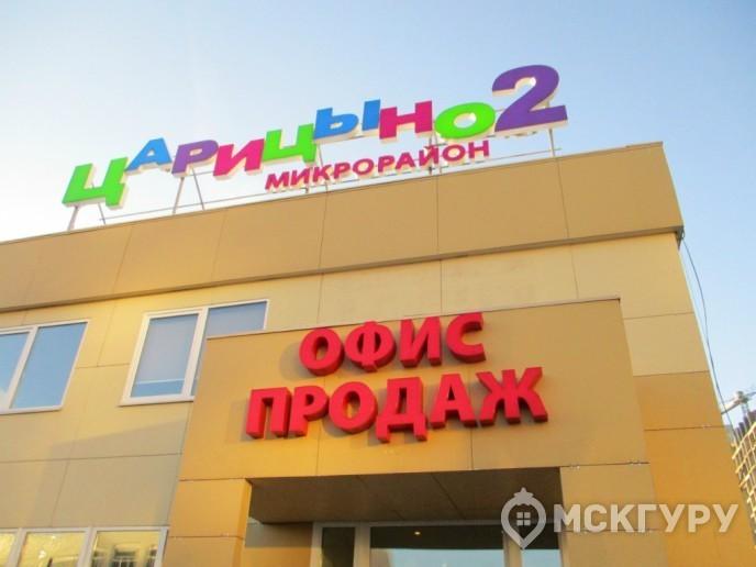 """""""Царицыно 2"""": цены снижаются, сроки сдачи затягиваются - Фото 20"""