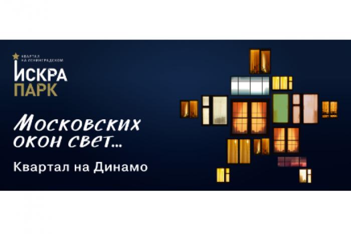 """""""Галс-Девелопмент"""" начинает рекламную кампанию """"Московских окон свет"""""""