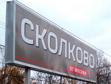 """ГК """"Ташир"""" построит жилье в """"Сколково"""""""