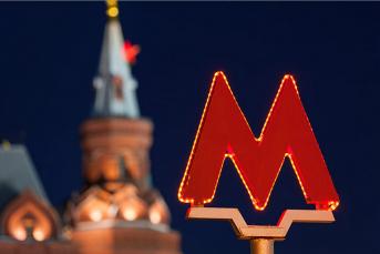 Новые станции метро в Москве, перспективы на будущее