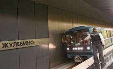 "Открытие участка метрополитена ""Выхино"" - ""Жулебино"" отложено до конца октября"