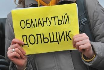 В Москве насчитывается 700 обманутых дольщиков