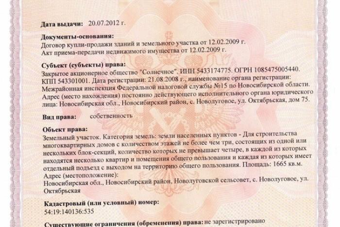 В России прекращают выдачу свидетельств о госрегистрации недвижимости