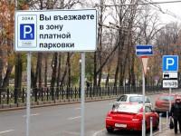 В спальных районах Москвы могут появиться платные парковки