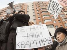 """За 3 года число обманутых дольщиков в """"старой Москве"""" сократилось на половину"""