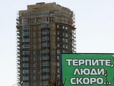 """За полгода в Москве """"разобрались"""" с 20 объектами незавершенного строительства"""