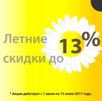 Летние скидки до 13%