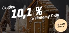 Скидки до 10,1%