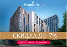 Скидки до 7% на 2-х комнатные квартиры