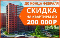 Скидка до 200 тысяч рублей на квартиры