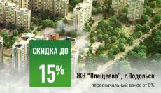 Скидки на квартиры до 15%