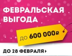 Скидки на квартиры до 600 тыс. руб