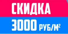 Скидка 3000 руб/кв.м