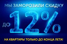 Сезонные скидки до 12%