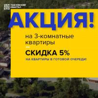 Скидка 5% на 3-комнатные квартиры