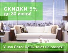 Летняя скидка 5%