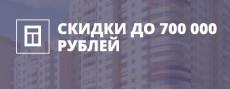 Скидки до 700 тыс. руб. на жильё