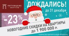 Скидки до 1,9 млн. рублей