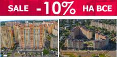 На все квартиры скидка 10%