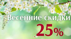 Весенние скидки до 25%