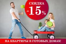 Скидка до 15% на квартиры в готовых домах