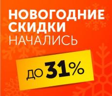 Скидки до 31%