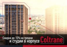 Скидки до 15%  на корпус  Coltrane