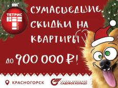 Новогодние скидки до 900 000 рублей