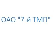 """Компания 'ОАО """"7-й ТМП""""'"""