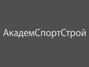 Компания 'АкадемСпортСтрой'