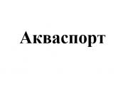 Компания 'Акваспорт' : отзывы, новостройки и контактные данные застройщика.