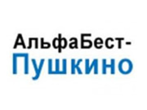 Компания 'АльфаБест-Пушкино'