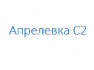 Компания 'Апрелевка С2'