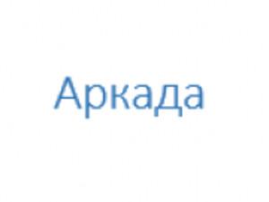 Компания 'Аркада'