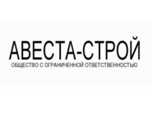Авеста-Строй