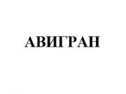 Компания 'АВИГРАН'