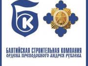 Компания 'Балтийская Строительная Компания'