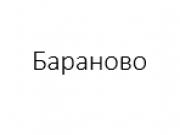 Компания 'Бараново'
