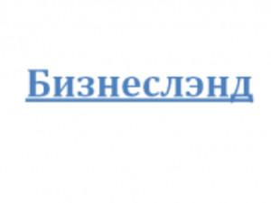 Компания 'Бизнеслэнд'
