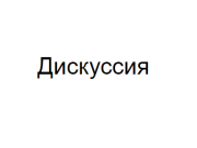 Компания 'Дискуссия'
