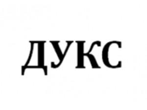 Компания 'ДУКС'