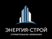 Компания 'Энергия-Строй'