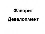 Компания 'Фаворит Девелопмент'