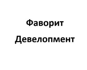 Фаворит Девелопмент