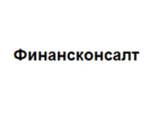 Компания 'Финансконсалт'