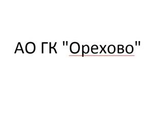 """Компания 'ГК """"Орехово""""'"""