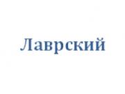 """ГСК """"Лаврский"""""""